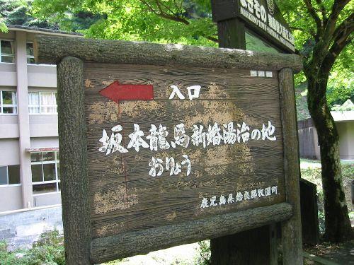 坂本龍馬、新婚旅行の地