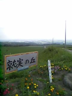 北海道・旭川へ...
