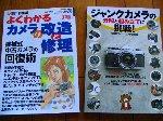 Repair_book