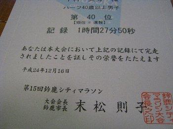12_16_01