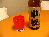 Shotyu
